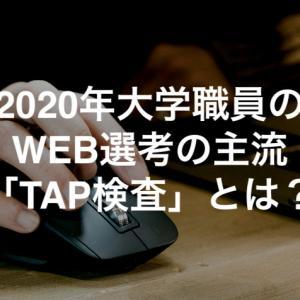 2020年大学職員のWEB選考の主流「TAP検査」って何?