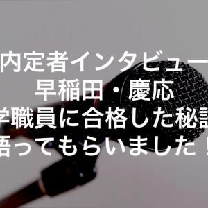 【内定者対談】早稲田・慶応 大学職員に合格した秘訣を語ってもらいました