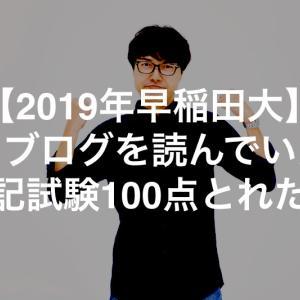 【2019年早稲田大学職員】このブログを読んでいた人は筆記試験100点採れた!