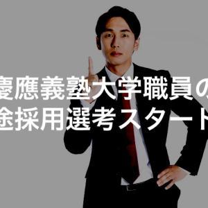2019年11月採用/慶應義塾大学職員の中途採用選考スタート!第二新卒は歓迎らしい