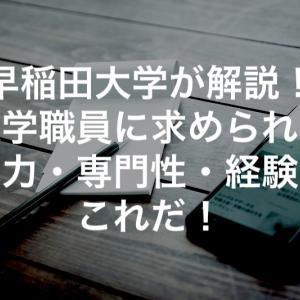 早稲田大学が解説!大学職員に求められる能力・専門性・経験はこれだ!