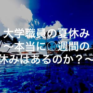 大学職員の夏休み〜本当に○週間の休みはあるのか?〜