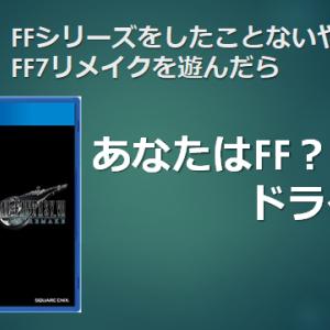 【感想】FFシリーズをしたことないやつがFF7リメイクを遊んだら