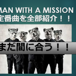 MAN WITH A MISSION 定番曲を全部紹介!!