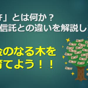 「ETF」とは何か?投資信託との違いを解説します。
