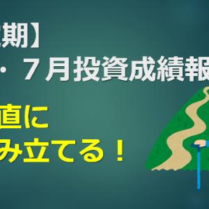 【定期】6・7月投資成績報告