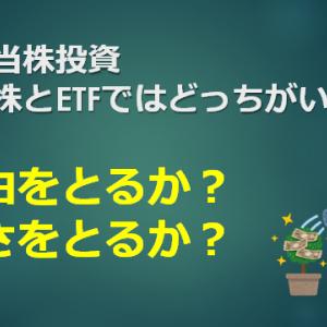 高配当株投資 個別株とETFではどっちがいい?