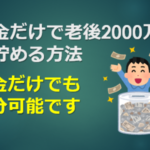 貯金だけで老後2000万円を貯める方法