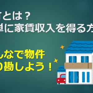 REITとは?簡単に家賃収入を得る方法