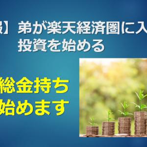 【朗報】弟が楽天経済圏に入り、投資を始める