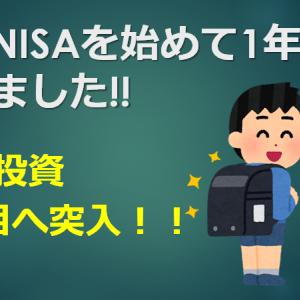 積立NISAを始めて1年が経ちました!!