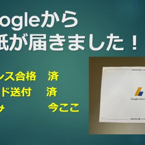 Googleから手紙が届きました!