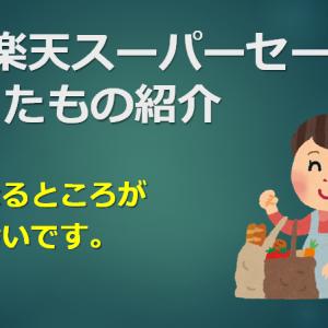 6月楽天スーパーセール買ったもの紹介