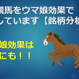 東京競馬をウマ娘効果で注目しています【銘柄分析】
