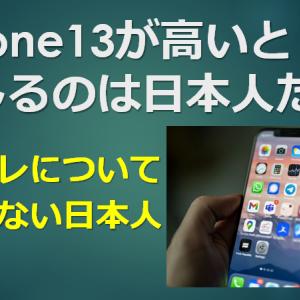 新型iPhone13が高いと感じるのは日本人だけ?