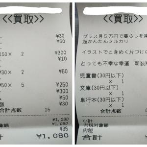 BOOK・OFFでの買取差定額~!