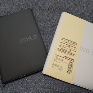 無印で新しい手帳を購入!私の手帳の使い方。