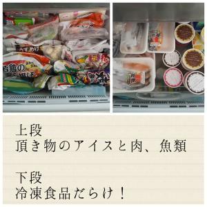 冷凍庫が大変です。買ったものが入れられない!