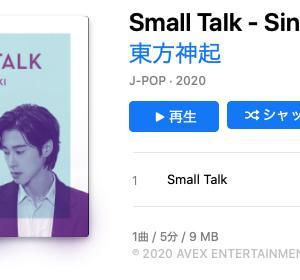 新曲リリース!東方神起「Small Talk」ダウンロード