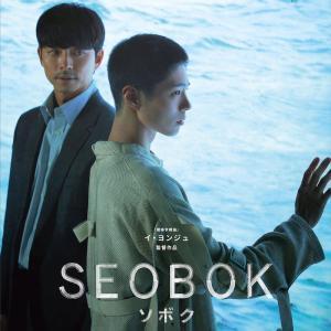 映画「SEOBOK/ソボク」