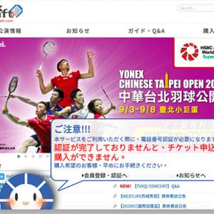 tvxq! 東方神起 THE CIRCLE アジアツアー香港出発の前に台湾チケット登録
