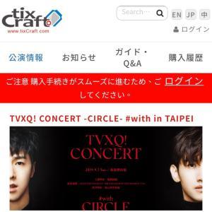 tvxq! 東方神起 THE CIRCLE アジアツアー台湾準備