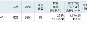 【MO】高配当優良株のアルトリア・グループを16万円分購入しました。