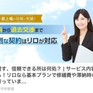 リロケーションジャパンの留守宅管理の評判ってどんな感じ?