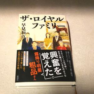 ザ ロイヤルファミリー【読書】