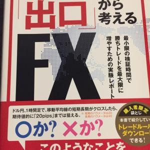 昨日買った本(「〇pipsを狙うなら、どのルールが良いのか」を徹底検証!出口から考えるFX)