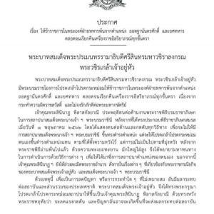 タイ)王妃と別の「配偶者」称号剥奪、官報掲載