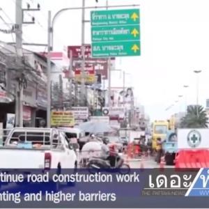 パタヤ)道路工事現場に、高い壁と照明を設置(ニュース動画付き)