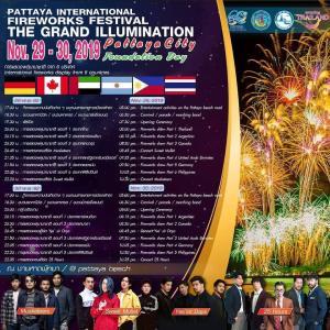 パタヤ)11月29,30日の国際花火大会、プログラム発表!加、独、比など参加