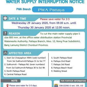 パタヤ)明日29日朝から断水予定、パタヤ市大部分で