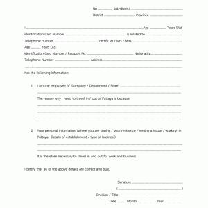 パタヤ市の出入り制限検問での必要書類(英語版)のフォーマット(追記、DL用)