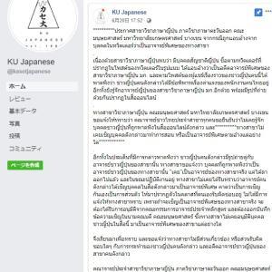 タイ)国立カセサート大学の偽「臨時講師」発表、背景にはタイ人女性への不当行為か