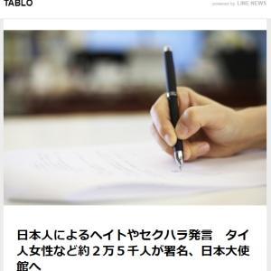 タイ)日本人のタイ女性蔑視問題、タイの署名活動に2万5千人!日本大使館へ提出