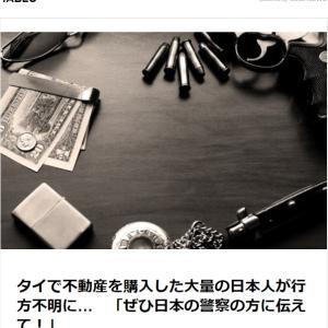 """タイ)米財務省資料のマネロン疑惑、""""行方不明多数""""の日系デベ関係物件に注目"""