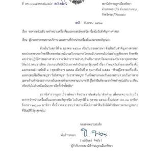 タイ)明日の10月2日は仏祭日のため禁酒日、本日深夜から24時間