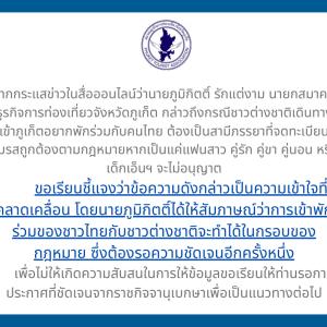 タイ)プーケットのSandboxで「同室は既婚者のみ」は誤解、当局が説明