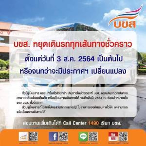 タイ)最大手バス会社が長距離停止、明日から 国内航空路線も