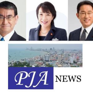独自:日本)自民党総裁選、明日告示 在外邦人支援、候補各議員に取材中