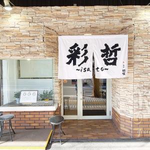 大阪の人気ラーメン店「麺哲」出身の店主がてがける吹田エリアの人気店!彩哲(isato)