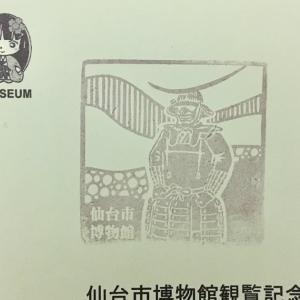仙台市博物館のスタンプ