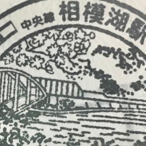 JR相模湖駅のスタンプ
