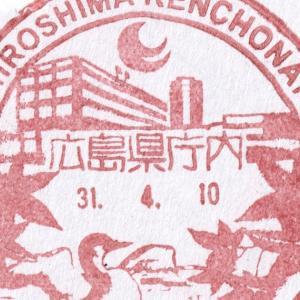 広島県庁内郵便局