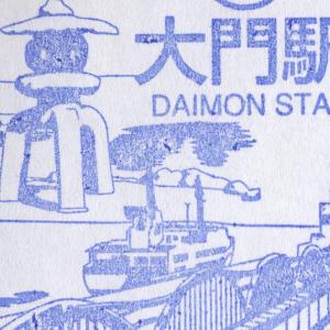 都営大江戸線大門駅のスタンプ