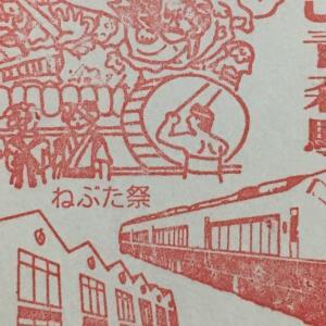 JR青森駅のスタンプ