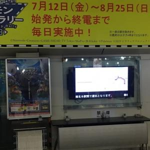 JR横浜駅[ポケモンスタンプラリー2019]