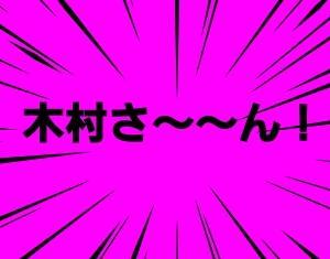そんな木村さんが好きだ